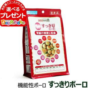 アニウェル すっきりボーロ 60g(20g×3袋)(犬 おやつ 国産 ドッグ フード クッキー ビスケット ボーロ サプリメント)