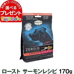 ダルフォード オーブンベイクドビスケットZERO/G mini ローストサーモンレシピ 170g