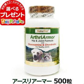 ネイチャーベット アースリアーマー 500粒(犬 猫 動物用 ドッグ キャット 猫用品 ドック 犬用 犬猫用 ペットサプリ 犬サプリ ペット サプリメント 栄養補助食品 健康食品)