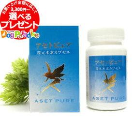 アセトピュア(ミネラル ゼオライト 水素カプセル カルシウム 健康食品 ペットサプリメント 栄養補助食品 ペット サプリメント ミネラルバランス ミネラルイオン イオン)
