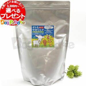 【クーポンキャンペーン】3/15 〜3/20 オランダ産100%オーガニックオトナのヤギミルク(脱脂粉乳)200g