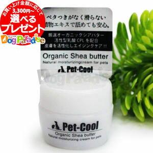 Pet-Cool ペットクール オーガニックシアバター10g