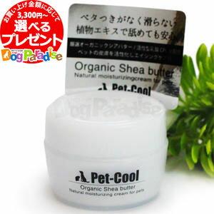 Pet-Cool ペットクール オーガニックシアバター20g
