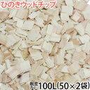 ひのきウッドチップ樹皮なし 100L(50L×2袋)(メーカー直送/他商品との同梱不可・代金引換不可・当日発送不可)(佐川急…