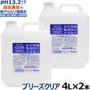 ブリーズクリア pH13.2以上 詰替 コック付き 4L×2本【期間限定価格】強アルカリ電解水 マルチクリーナー 汚れ落とし…