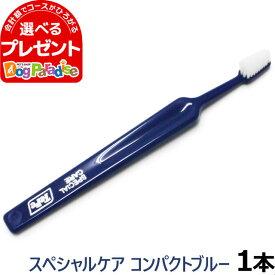 Tepe テペ 歯ブラシ スペシャルケア コンパクトブルー×1本(犬 歯磨き ハブラシ デンタルケア 歯 お手入れ ペット 予防歯科 SPECIAL CARE)