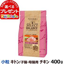 セレクトバランス グレインフリー キャット キトン チキン 小粒 400g(猫 グレインフリー 穀物不使用 子猫 仔猫 授乳期 皮膚 被毛 関節 乳酸菌)