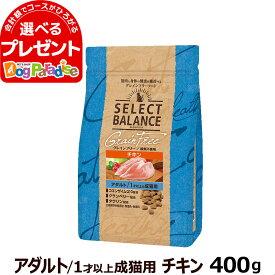 セレクトバランス グレインフリー キャット アダルト チキン 400g(猫 グレインフリー 穀物不使用 成猫 皮膚 被毛 関節 乳酸菌)