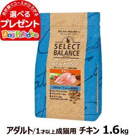 セレクトバランス グレインフリー キャット アダルト チキン 1.6kg(猫 グレインフリー 穀物不使用 成猫 皮膚 被毛 関節 乳酸菌)