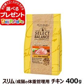 セレクトバランス グレインフリー キャット スリム チキン 400g(猫 グレインフリー 穀物不使用 成猫 体重管理 太りやすい 皮膚 被毛 関節 乳酸菌)