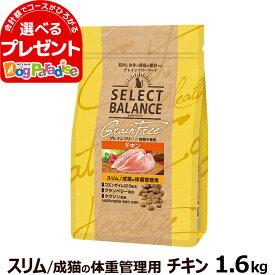 セレクトバランス グレインフリー キャット スリム チキン 1.6kg(猫 グレインフリー 穀物不使用 成猫 体重管理 太りやすい 皮膚 被毛 関節 乳酸菌)