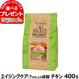 セレクトバランス グレインフリー キャット エイジングケア チキン 400g(猫 グレインフリー 穀物不使用 成猫 シニア猫 皮膚 被毛 関節 乳酸菌)