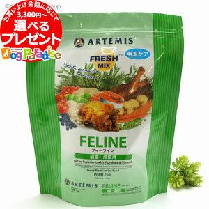 アーテミス フレッシュミックス フィーライン6kg (キャット フード ペット 猫 用品 ネコ ご飯 ごはん ペットフード ねこ 食事 猫用 ペットグッズ 総合栄養食 ドライ ドライキャットフード)