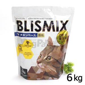 ブリスミックス 猫用 チキン 6kg| アーテミス キャットフード 猫 キャット ドライ 乳酸菌 アガリクス グルコサミン コンドロイチン アレルギー 子ねこ用 子猫用 成猫用ドライフード 高齢猫用ドライフード 関節サポート