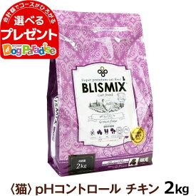 (送料無料沖縄を除く)ブリスミックス キャットフード pHコントロール チキンレシピ 2kg