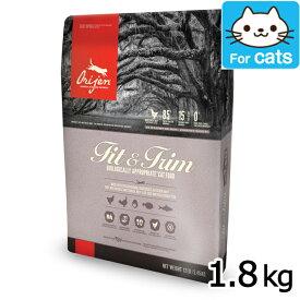 オリジン フィット&トリム キャット 1.8kg