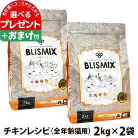 「もれなく乳酸菌おやつプレゼント」ブリスミックスキャット猫用2kg×2個+ビプロキャットチュアブル1袋