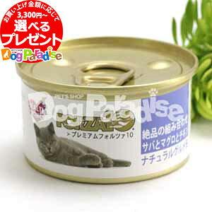 フォルツァ10 フォルツァディエチ プレミアム キャット サバとマグロとチキン 75g( ウエット 缶詰 forza10 ペットフード キャット 猫 フード ペット キャットフード ウェット)