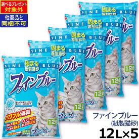 猫砂 紙 常陸化工 ファインブルー 12L×5袋 猫用トイレ用品(送料無料/沖縄を除く)(同梱不可)