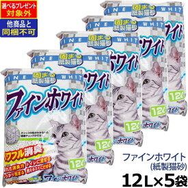 猫砂 紙砂 常陸化工 オシッコの色がわかる紙製猫砂ファインホワイト 12L×5個(同梱不可)