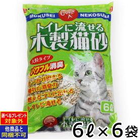 猫砂 常陸化工 トイレに流せる木製猫砂 6L×6 ひのき入 ペレット【他商品同梱不可・選べるプレゼント対象外】