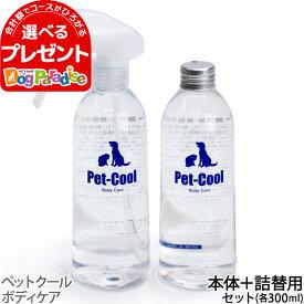 ペットクールスプレーボトル&詰め替えセット
