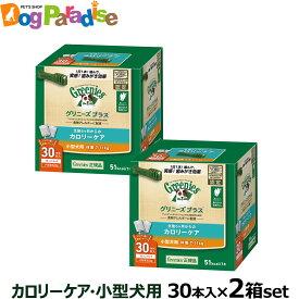 【全国送料無料】グリニーズ プラス カロリーケア 小型犬用 7-11kg 30P×2個セット