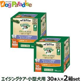 【全国送料無料】グリニーズ プラス エイジングケア 小型犬用 7-11kg 30P×2個セット