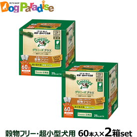 【全国送料無料】グリニーズ プラス 穀物フリー 超小型犬用 2-7kg 60P×2個セット