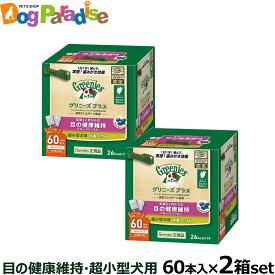 【全国送料無料】グリニーズ プラス 目の健康維持 超小型犬用 2-7kg 60P×2個セット