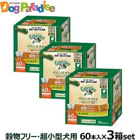 【全国送料無料】グリニーズ プラス 穀物フリー 超小型犬用 2-7kg 60P×3個セット