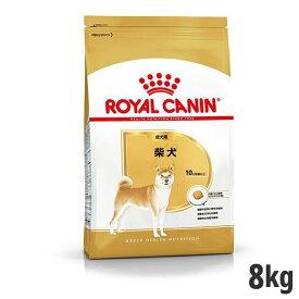 (送料無料/沖縄除く)ロイヤルカナン 柴犬成犬用 8kg【メーカーの出荷状況により画像と異なるパッケージでお届けする場合がございます。】
