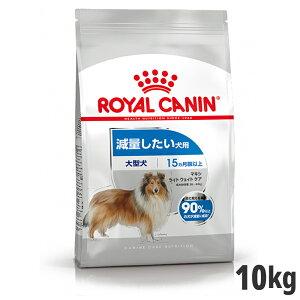 ロイヤルカナン マキシ ライト ウェイト ケア (減量したい犬用) 10kg(お取り寄せ)【メーカーの出荷状況により画像と異なるパッケージでお届けする場合がございます。】