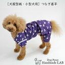 [犬服型紙・小型犬用] つなぎ甚平
