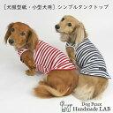 [犬服型紙・小型犬用 犬服立体3Dパターン] シンプルタンクトップ