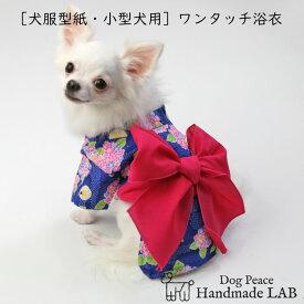 [犬服型紙・小型犬用] ワンタッチ浴衣