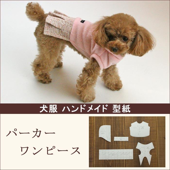 [犬服型紙・小型犬用] パーカーワンピース