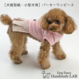 [犬服型紙・小型犬用 犬服立体3Dパターン] パーカーワンピース