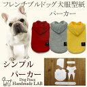 [フレンチブルドッグ犬服型紙] シンプルパーカー【犬服パターン】【ドッグウェア型紙】【ドッグピース】【中型犬】