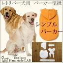 [レトリバー犬服型紙] シンプルパーカー【犬服パターン】【ドッグウェア型紙】【ドッグピース】【大型犬】