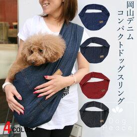 【送料無料】 【送料込み】岡山デニム・コンパクトドッグスリング[飛出し防止フック付]【スリング 犬】【小型犬】【dog sling】