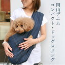 【送料無料】 【送料込み】岡山デニム・コンパクトドッグスリング[飛出し防止フック付]【スリング 犬】【小型犬】【d…