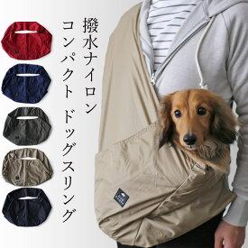 【送料無料】【送料込み】撥水ナイロン・コンパクトドッグスリング[飛出し防止フック付]【スリング 犬】【小型犬】【dog sling】