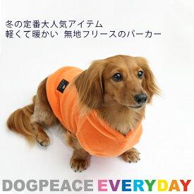 エブリデイフリースパーカー【犬服】【ドッグウェア】【ドッグピース】
