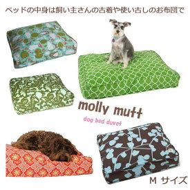 犬のベッド molly mutt・モリーマットドッグベッドカバー Mサイズ 中型大 大型犬用ベット  ペット・ペットグッズ 犬用品 ベッド おしゃれ