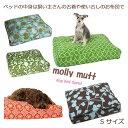犬のベッド molly mutt・モリーマット【ドッグベッドカバーSサイズ】小型犬・中型犬 ペット・ペットグッズ 犬用品 ベ…