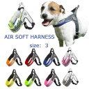 PRATIKO プラティコ エアーソフトハーネス サイズ3 中型犬 ペット ペットグッズ 犬用品 胴輪 ハーネス 犬