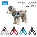 PRATIKO・プラティコ ハーネスカドゥルクリップ カラータイプ サイズ3/ 3.5 小型犬、中型犬 ペット ペットグッズ 犬用品 胴輪 ハーネス 犬