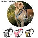 PRATIKO・プラティコ ハーネス ハナトミカ 大型犬用ハーネス サイズ0 ペット・ペットグッズ 犬用品 胴輪 ハーネス…