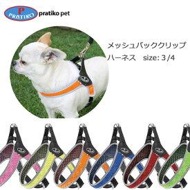 PRATIKO プラティコ ハーネス メッシュバッククリップ サイズ3・サイズ4  ペット ペットグッズ 犬用品 胴輪 ハーネス 犬